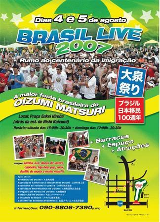 Oizumi2007