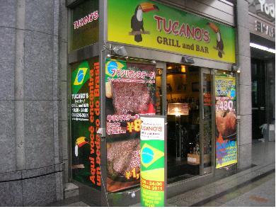Tucanosgrillbar