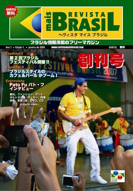 Revistamaisbrasil_no1