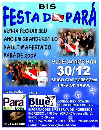Blue_dance_bar