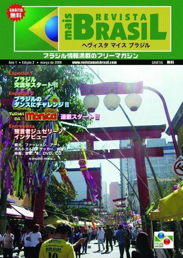 Revistamaisbrasil2