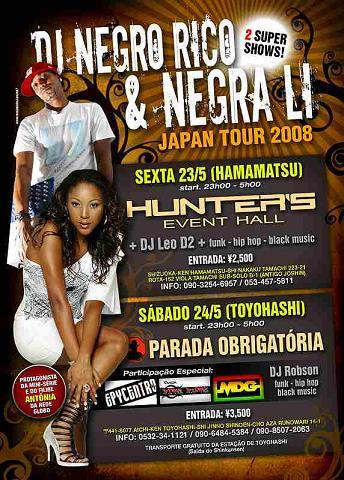 Nriconlijapantoura5