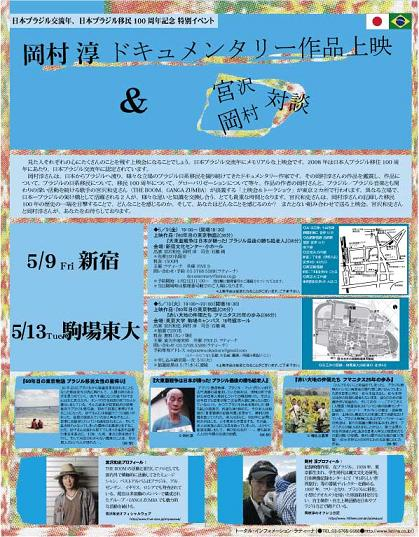 Okamura200805tokyo