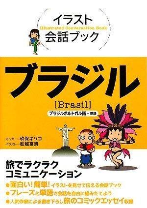 Brasil200807