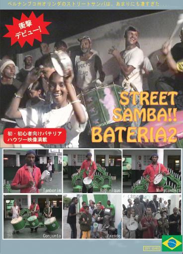 Streetsambabateria2