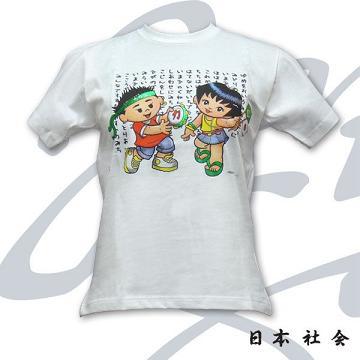 Nihonshakai