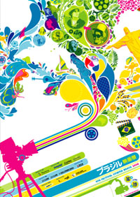 Poster_fcb2008