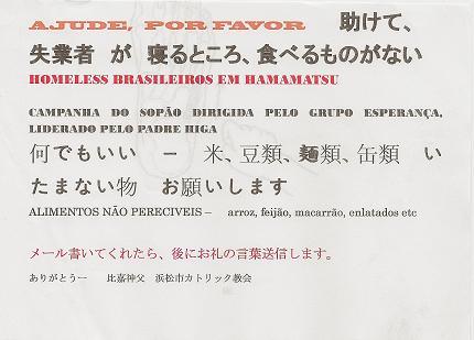 Hamamatsu0103