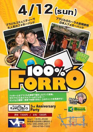 100forro