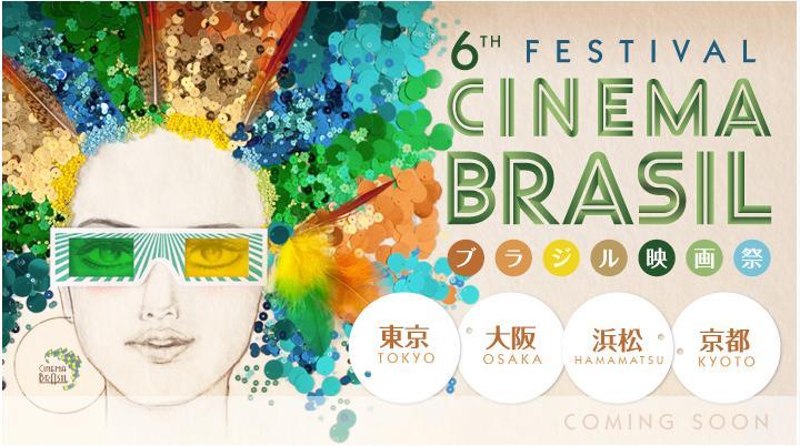 6thfestivalcinemabrasil