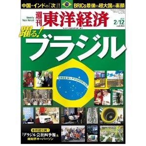 Touyoukeizai2011