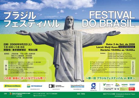 Brasil_festival