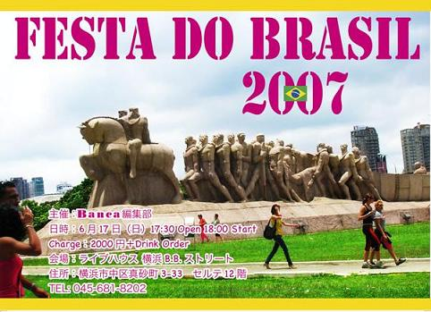 Festadobrasil2007_1