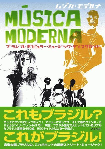 Musica_moderna
